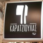 karatzioylas.gr (6)